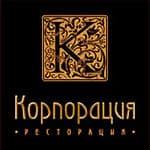 "Ресторация ""Корполрация""  г.Тюмень"