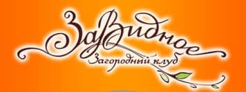 """Загородный клуб """"ЗаВидное"""" Ленинский район, пос.Измайлово"""