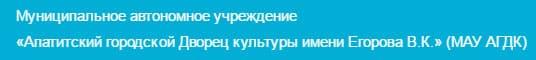 """Муниципальное автономное учреждение """"Апатитский Городской Дворец Культуры имени Егорова В.К"""""""