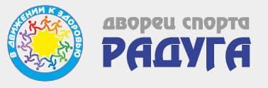 """Дворец Спорта """"Радуга"""" г.Дубна"""