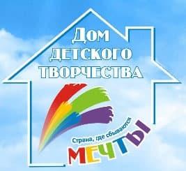Муниципальное автономное учреждение дополнительного образования «Дом детского творчества» г.Тобольск