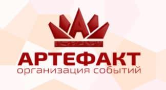 Артефакт event company г.Чебоксары