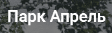 """Парк """"Апрель"""" г.Апрелевка Московской области"""
