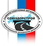 "СРО ""Союздорстрой"""