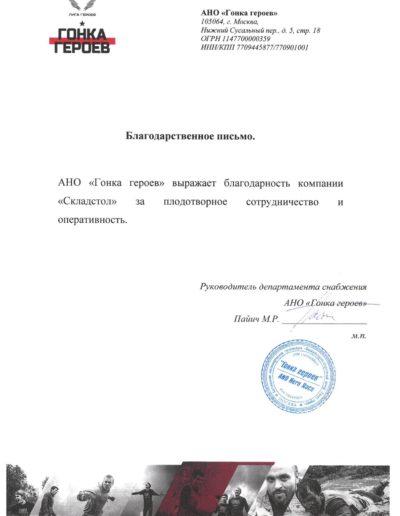 """АНО """"Гонка героев"""""""