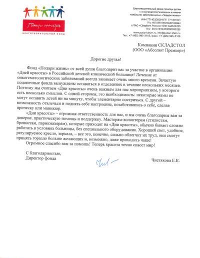 """Благотворительный фонд """"Подари жизнь"""""""