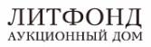Аукционный дом «Литфонд» г.Москва
