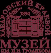 Хабаровский краевой музей имени Н.И. Гродекова