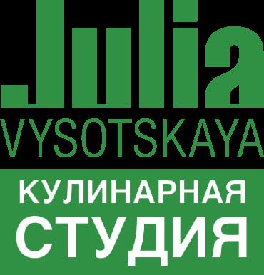 Кулинарная студия Юлии Высоцкой г.Москва
