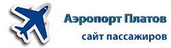 Международный аэропорт ПЛАТОВ г.Ростов-на-Дону